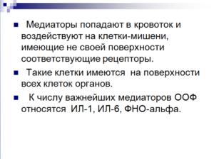 медиаторы ООФ