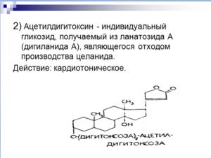 Характеристика ацетилдигитоксина