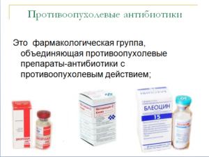 Понятие, противоопухолевые антибиотики