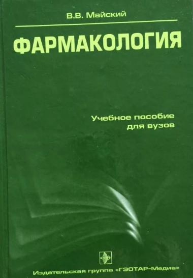 Учебник по фармакологии, Майский В.В.