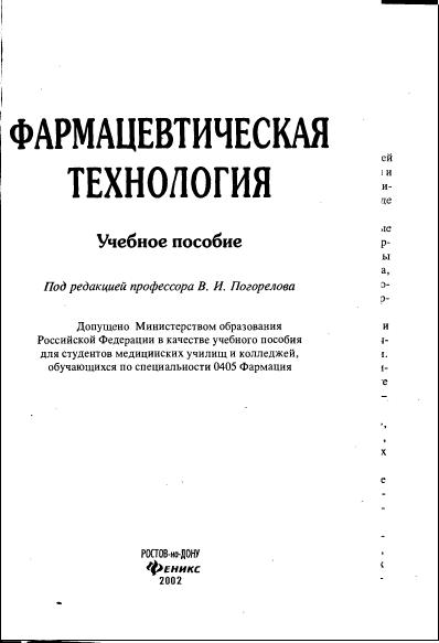 Учебники Погорелова. Фармацевтическая технология.