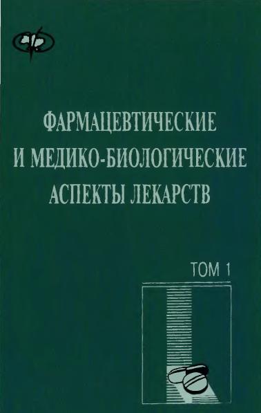 Учебники Перцева и Зупанца. Фармацевтические и медико-биологические аспекты лекарств. Том1