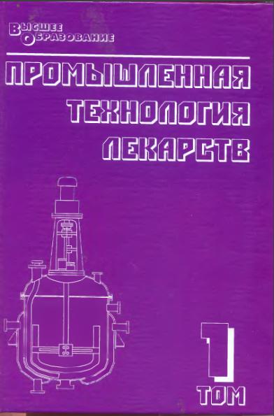 Учебники по промышленной технологии лекарств Чуешова.
