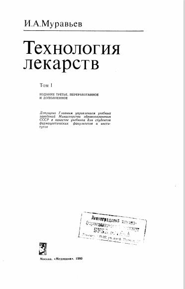 Учебники по технологии лекарств Муравьева в 2 томах. том1.