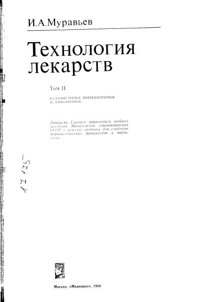 Учебники: технология лекарств. Том2. Муравьев.