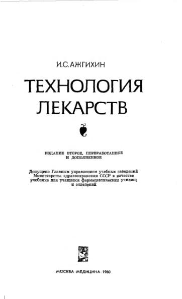 Учебники Ажгихина: технология лекарств.