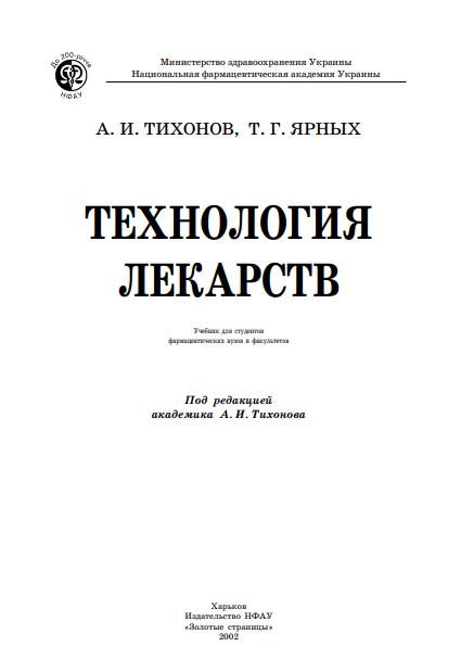 Учебники Тихонова: технология лекарств.