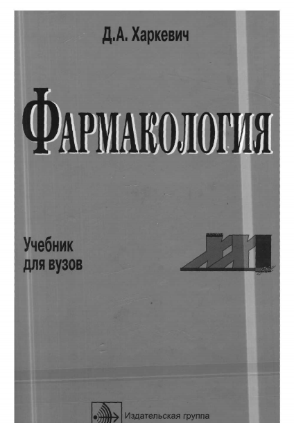 Учебник по фармакологии. Харкевич, 8-е издание.