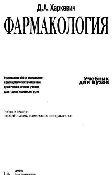 Учебник по Фармакологии. Харкевич Д.А. 9-е издание.