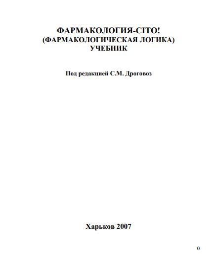 Учебник по фармакологии под редакцией Дроговоз С.М.