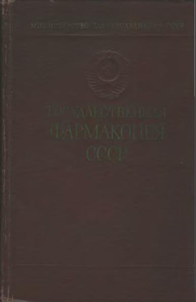 ГФ 10 издание