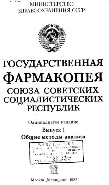 ГФ 11 издание, выпуск 1
