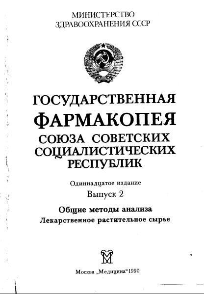 ГФ 11 издание, 2 выпуск