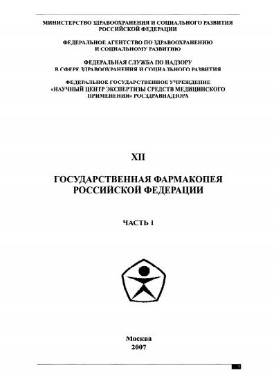 ГФ 12 издание, часть 1